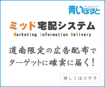 函館ポスティング(チラシ配布/ダイレクトメール)