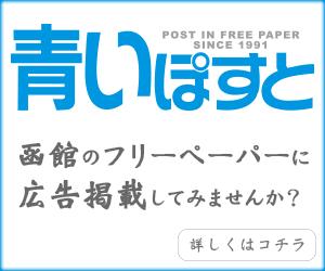 函館フリーペーパー『青いぽすと』への広告掲載