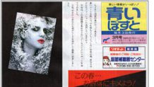 函館の美容室で教えてもらった人気の髪型とメイクの方法