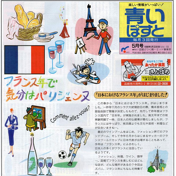 函館でフランス気分を味わえるオススメ店
