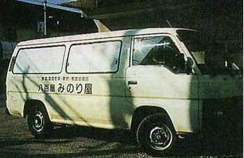 八百屋みのり屋の移動販売車