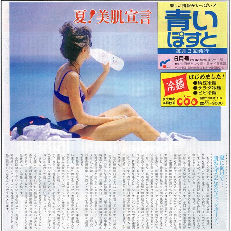 美肌のためのプロが教える紫外線対策!函館のスキンケア店