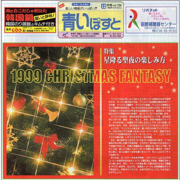 函館でのクリスマスを楽しく過ごすせるオススメスポット