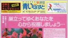 卒業・入学祝いの記念に函館のおすすめレストラン・写真館