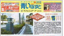 函館湯の川は温泉だけじゃない!地元民も通う人気スポット10