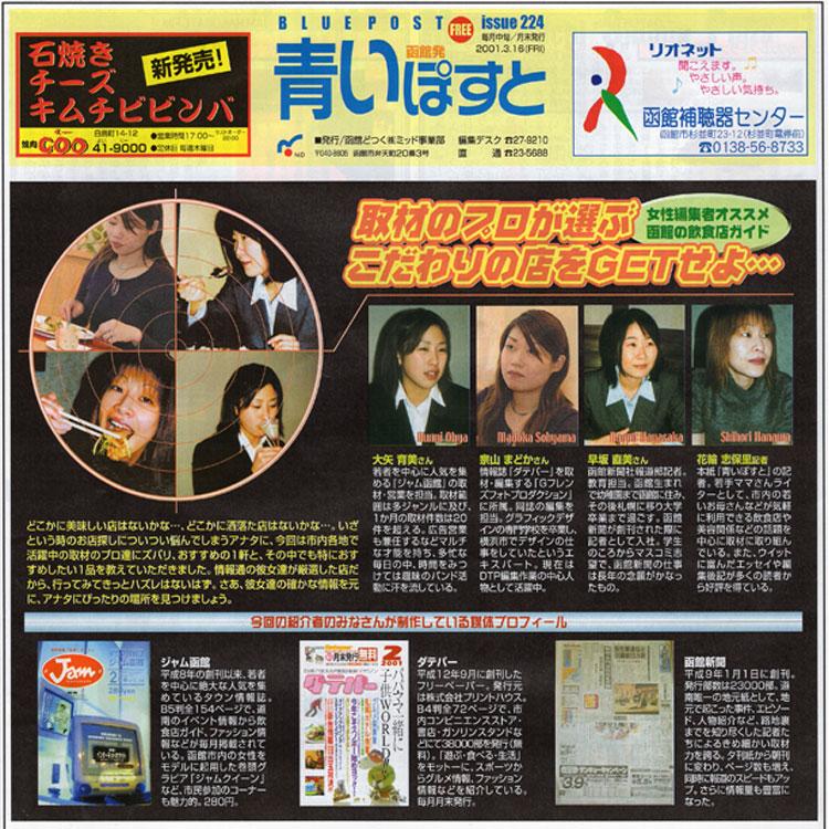函館で女性が一人でも行きたくなる店を食べ歩きプロ記者が厳選