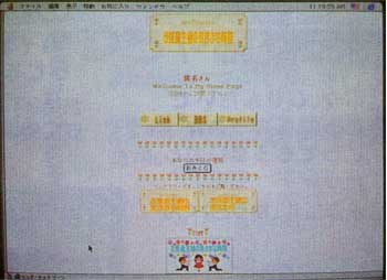 上磯町在住の主婦のホームページ(サイトキャッチ)