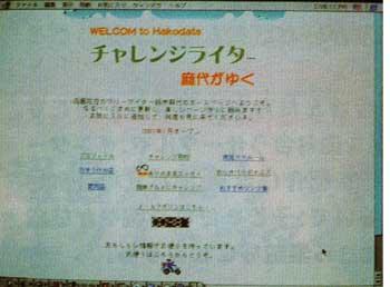 フリーライターの鈴木麻代のホームページ(サイトキャッチ)