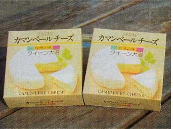 久保田牧場のカマンベールチーズ