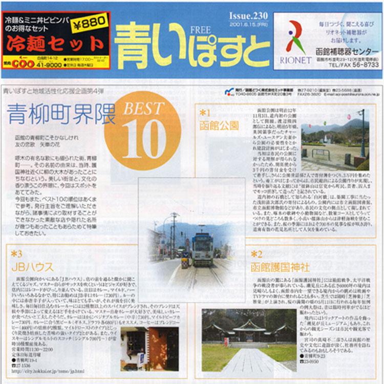 青柳町(函館山の麓)の公園や啄木居住地を散策しよう