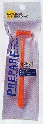 プリペアビキ二ライン用カミソリ