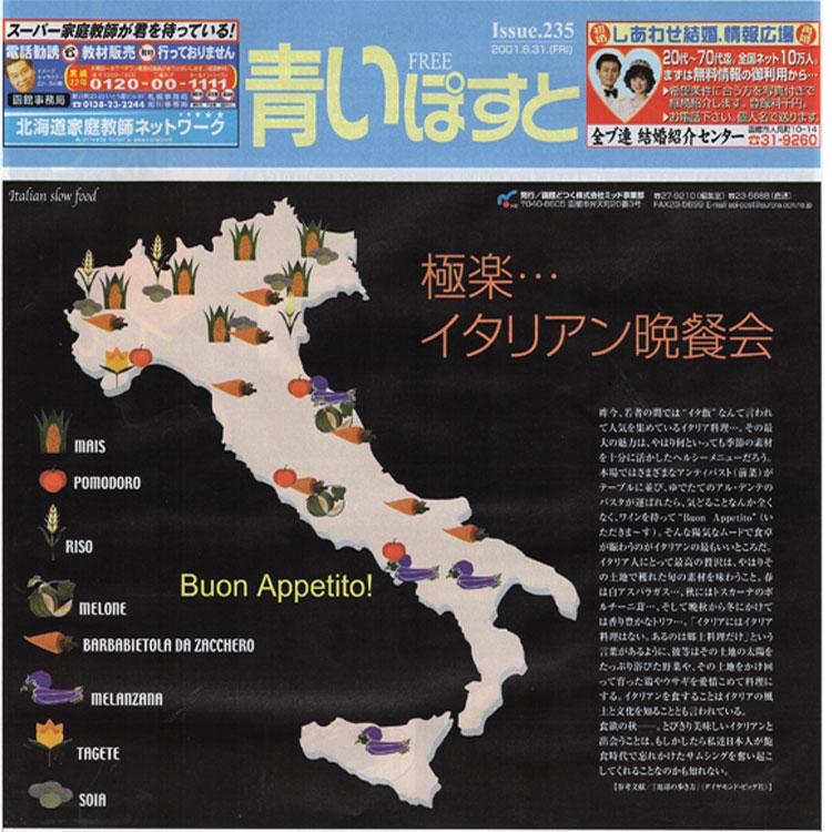 函館でイタリアンの軽くランチ・がっつりコース人気店6