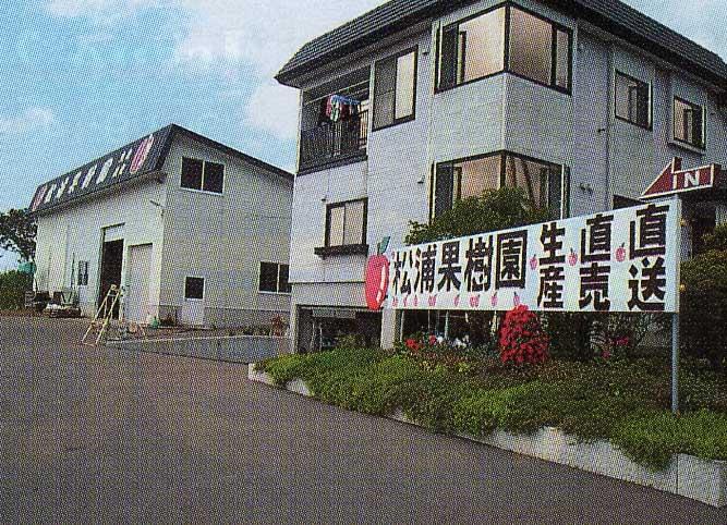 松浦果樹園