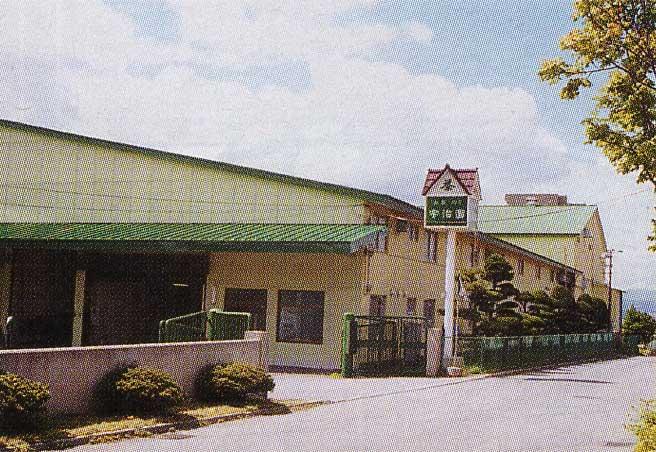 株式会社宇治園函館工場