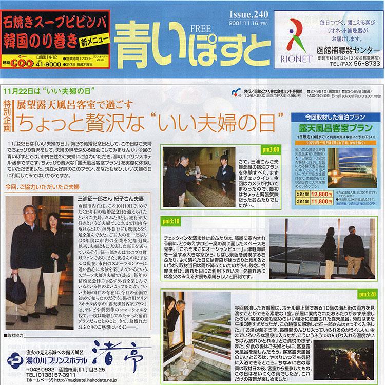 函館の夫婦に人気の客室露天風呂付きの温泉ホテル