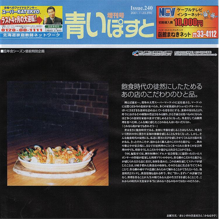 【こだわりの宴会料理】一度食べたらリピート必至の人気店13