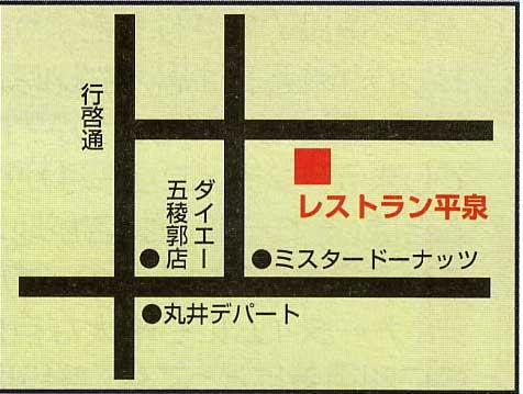 レストラン平泉周辺地図