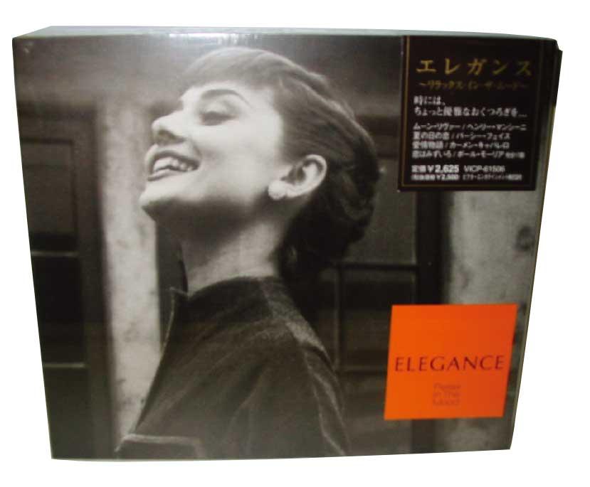 CDアルバムエレガンス