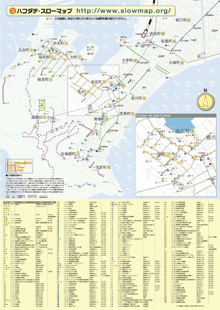 ハコダテ・スローマップ地図