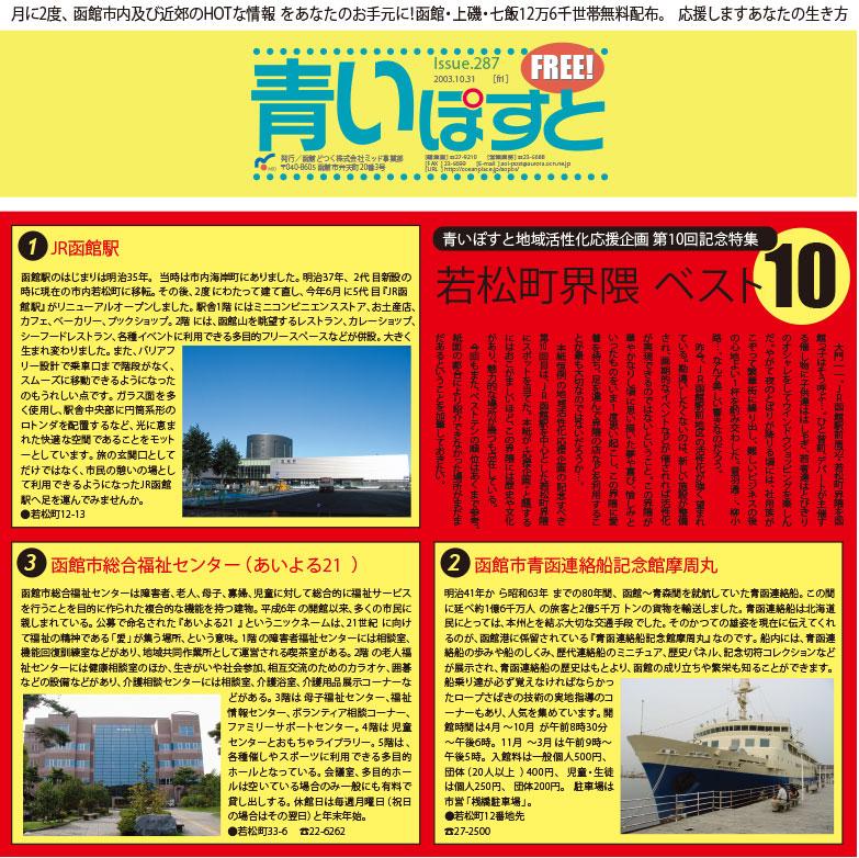 函館駅前若松町の特色・地元民も利用する人気施設