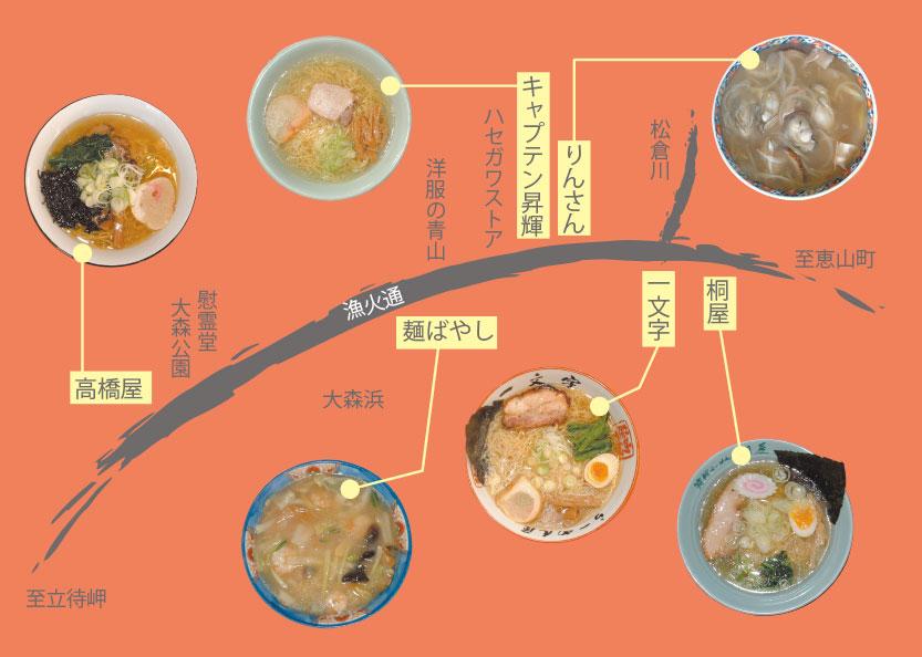 函館漁火通りラーメン屋さんマップ