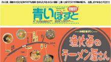 1杯200円!?函館の塩ラーメンが人気の漁火通拉麺屋さん6店