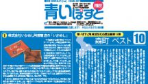 森町の観光スポットで北海道の自然と美味しいグルメを堪能!