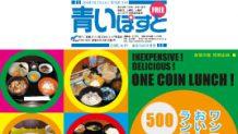 函館のワンコインランチ!ボリューム満点お得セットが500円!?