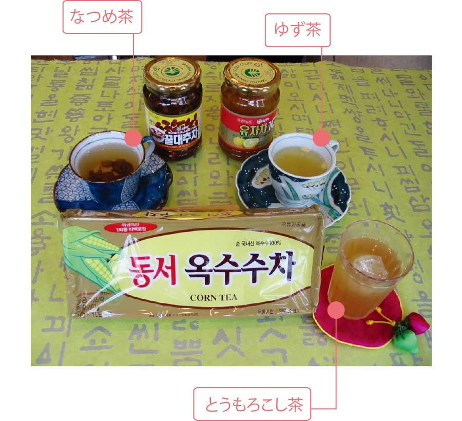 ゆず茶となつめ茶とトウモロコシ茶