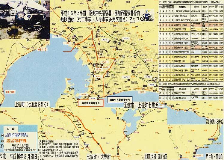 函館市内危険箇所マップ