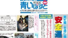 函館のドライバーへ!安全運転の方法・冬道を安全に走るために