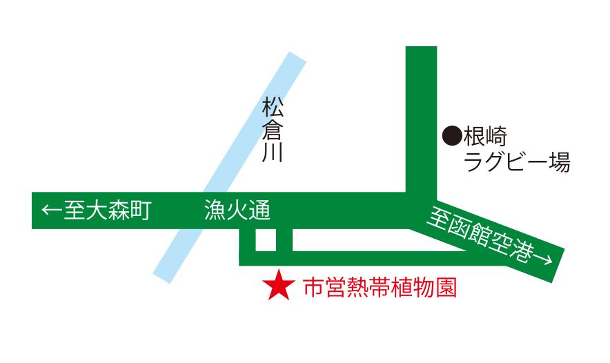 函館市営熱帯植物園周辺地図
