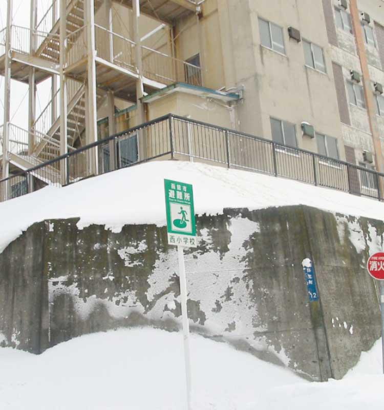 函館西小学校にある避難所指定看板