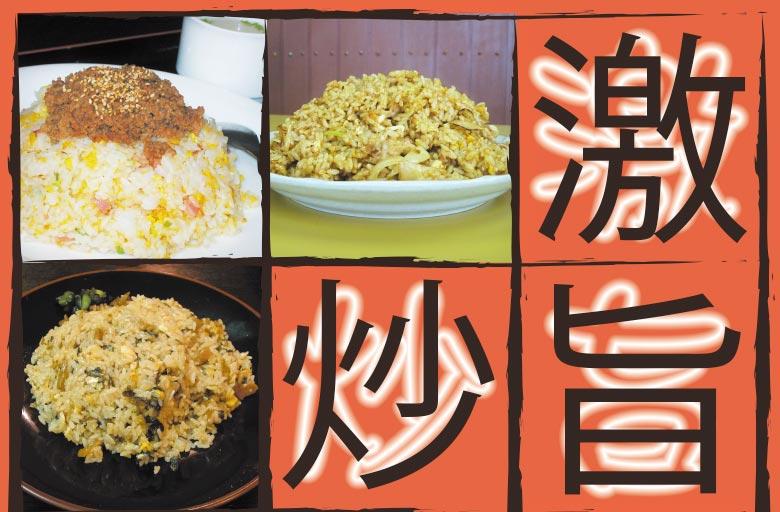 函館の炒飯