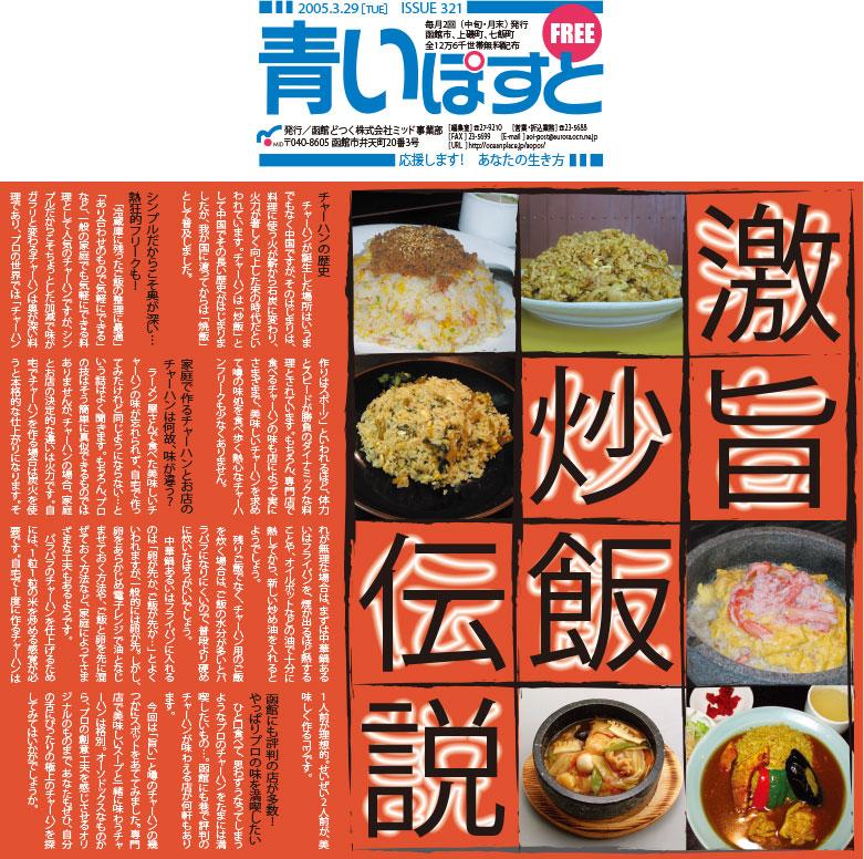 デカ盛り・変わり種!函館の激旨チャーハンが人気の中華料理屋6