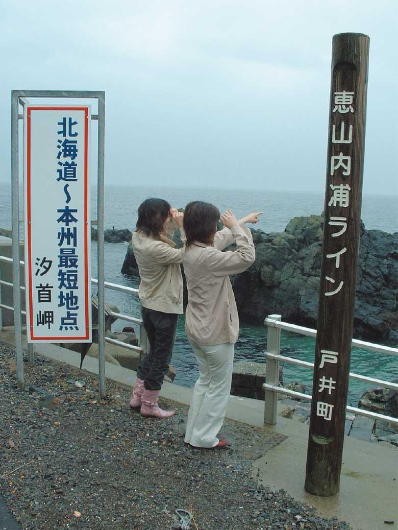 北海道本州最短地点の汐首峠