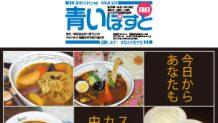 函館スープカレーマップ!老舗専門店や新店の人気メニュー