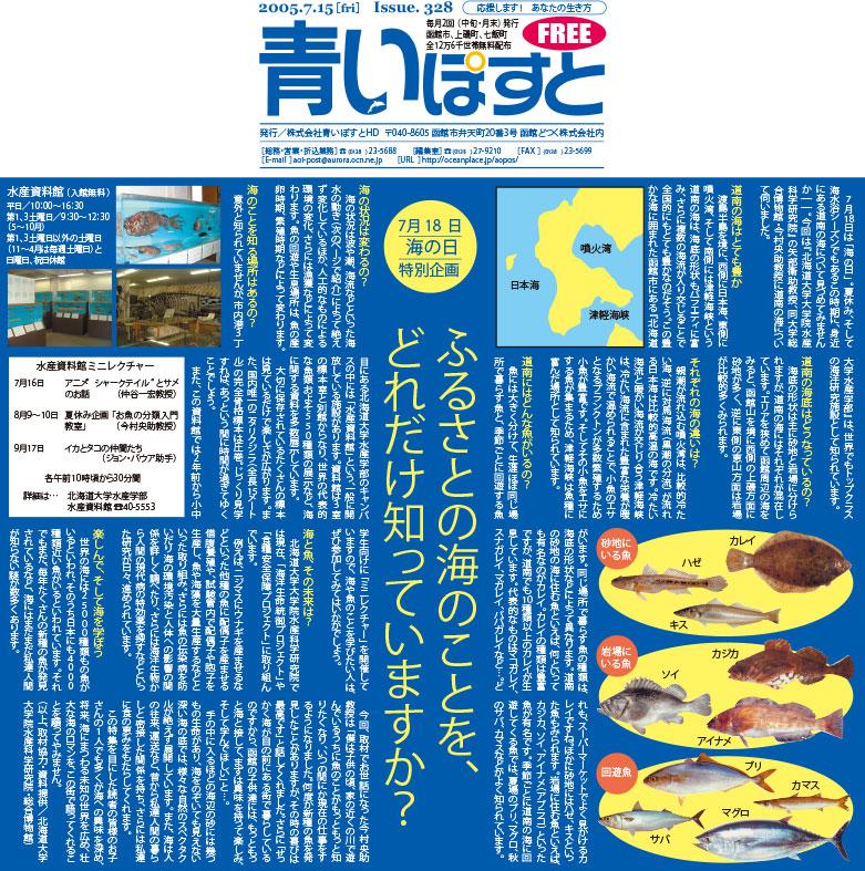 函館・道南の海の知識!子供・魚好きにオススメの水産資料館