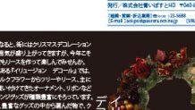 手作りの魅力!函館で人気のハンドメイド講座・サークル6