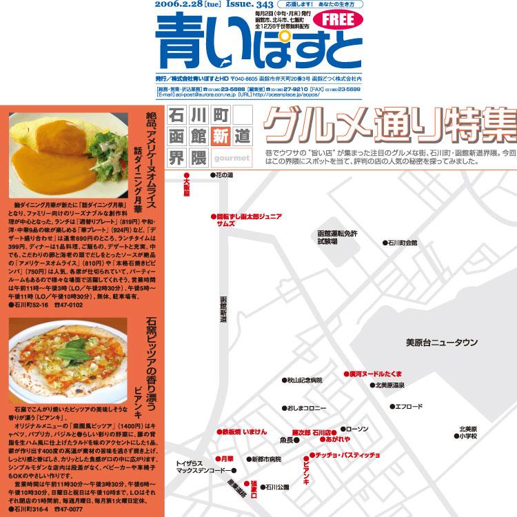 函館新道・石川町グルメ!新幹線開業で注目のスポット人気店10