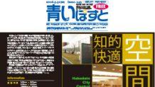 函館図書館のススメ!快適な施設・カフェでゆったり読書