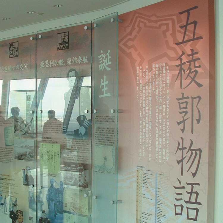 五稜郭の歴史展示物