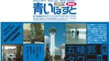 五稜郭タワーからは公園・函館の町並みと歴史を見える!