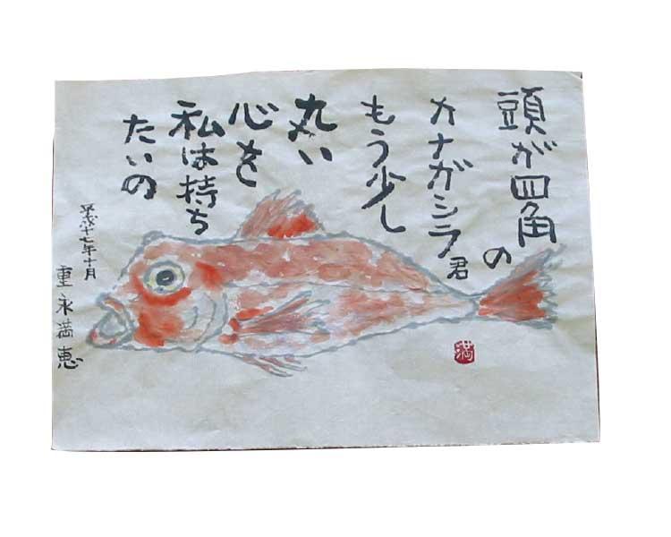 魚の絵とメッセージが添えられた絵てがみ