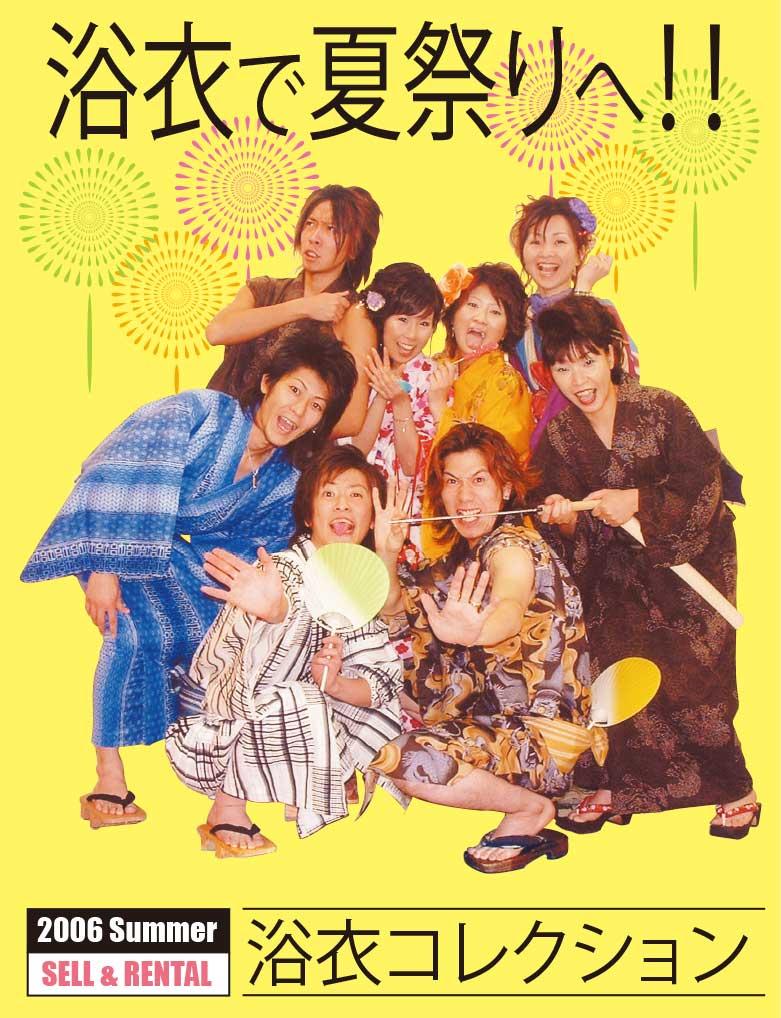 2006年浴衣コレクションポスター