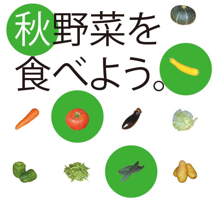 秋野菜を食べよう