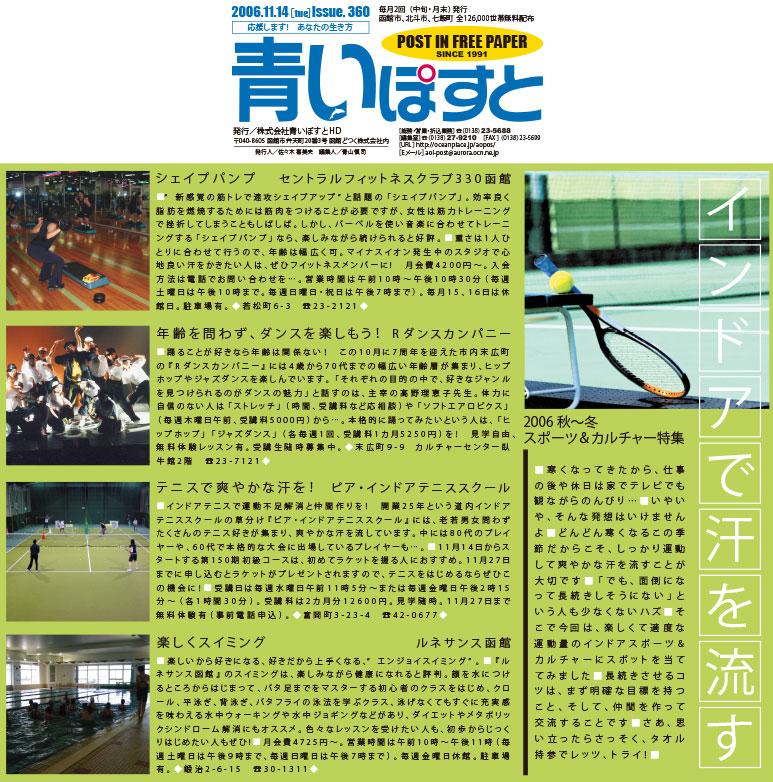 函館の人気インドア・スポーツ&カルチャースクール厳選10