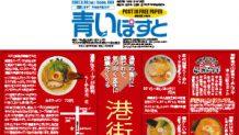 函館人てラーメン好き過ぎ!ついに拉麺テーマパーク作っちゃった2007