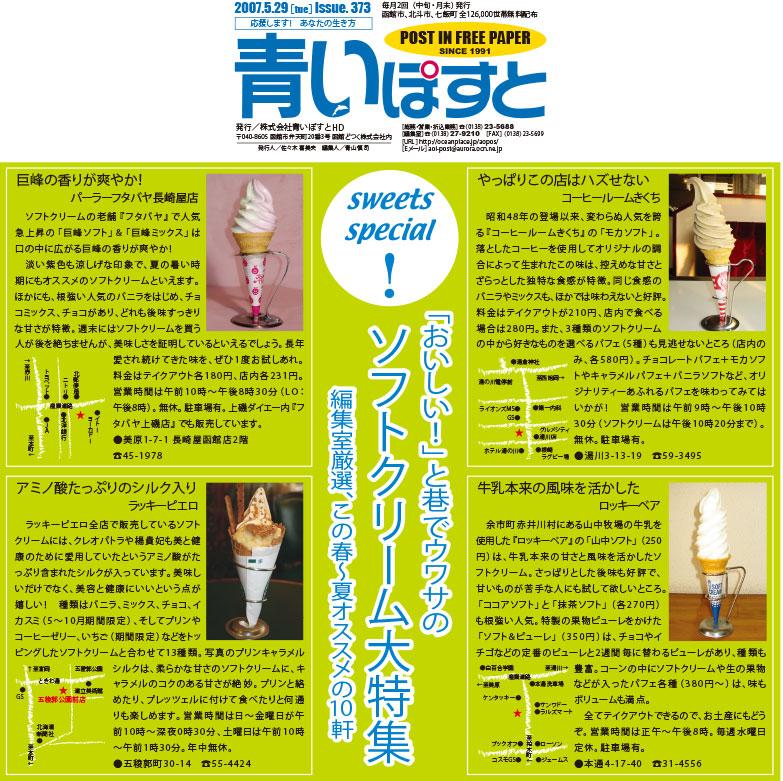 ソフトクリームなら函館!ご当地感・8段・濃厚さが人気の店10