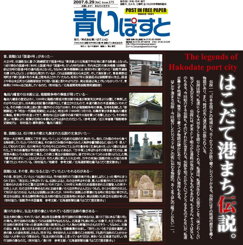 函館で語り継がれる伝説!ジャンヌ像とお遍路の石仏がある訳